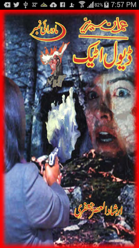 Imran Series:Devil Attack
