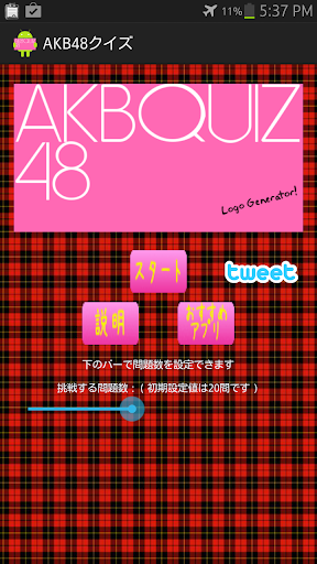 AKB48クイズ