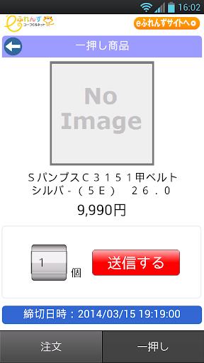 【免費生活App】注文あらた-APP點子