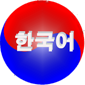 Learn Korean Pro