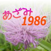 あざみ1986