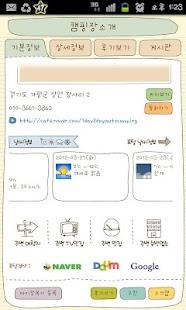 와글와글 캠핑스토리 - screenshot thumbnail
