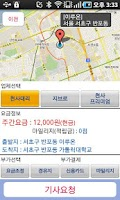 Screenshot of GPS대리운전