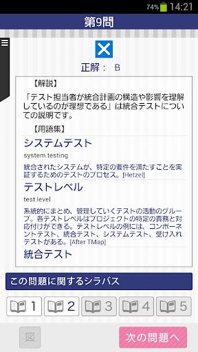 玩免費教育APP 下載JSTQB試験(FL) 完全攻略 テスト技術者の友 app不用錢 硬是要APP