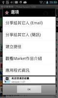 Screenshot of KaoShiung Metro Guide