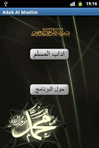 اداب المسلم