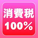 消費税100% icon
