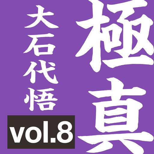 运动の生涯の極真空手[初級編]08 LOGO-HotApp4Game