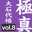 生涯の極真空手[初級編]08