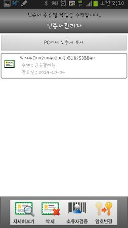 모바일결제 2.20 screenshot 1019397