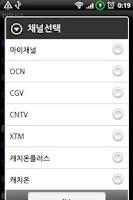 Screenshot of TV편성표