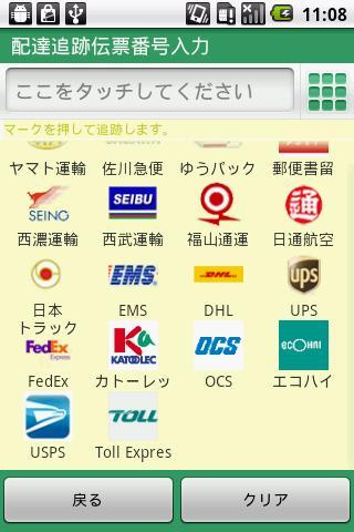 配達追跡- screenshot