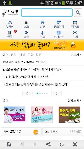 광주 사랑방신문 - 부동산 취업 자동차 맛집