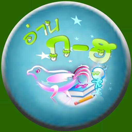 玩教育App|แบบอ่าน ก.ไก่免費|APP試玩