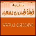 ملتقى أبناء قبيلة قيس بن مسعود icon