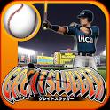 GREAT SLUGGER(無料の人気野球ゲームアプリ) icon