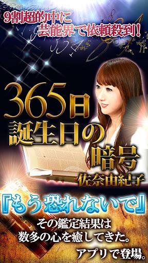 無料娱乐Appの【誕生日占い】365日の暗号|HotApp4Game