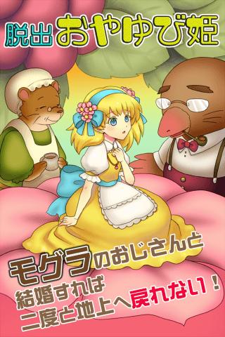 脱出ゲーム 謎解きおやゆび姫