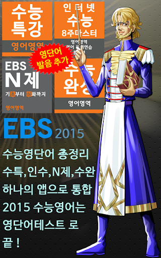 2015 EBS 수능영어 단어장
