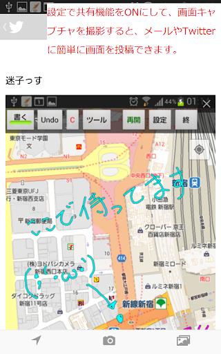 玩免費工具APP|下載スクリーンメモ帳:画面に直接掛ける手書きメモ app不用錢|硬是要APP