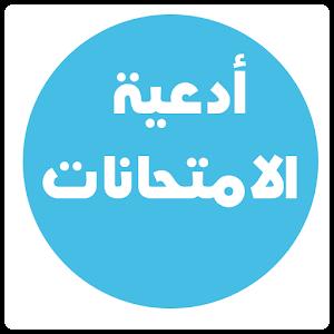 Free Apk android  ادعية الامتحانات 1.0  free updated on