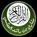 القرآن الكريم – مشارى العفاسى logo