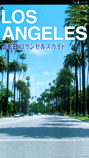 JCBロサンゼルスガイド