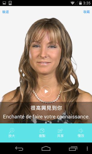 法語視頻字典 - 通過視頻學和說