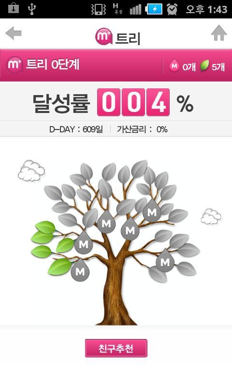 신한은행 - 미션플러스- screenshot
