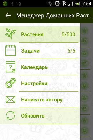 Менеджер домашних растений