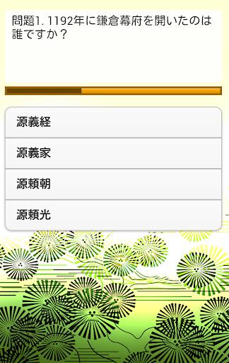 玩休閒App|すごい!日本史クイズ後半免費|APP試玩