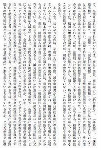 月刊「同和と在日」 2011年8月 示現舎 電子雑誌- screenshot thumbnail