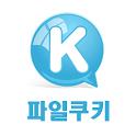 파일쿠키 바로가기 앱-영화,드라마,미드 icon