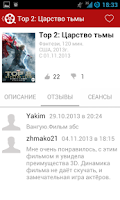 Screenshot of kino.bycard.by