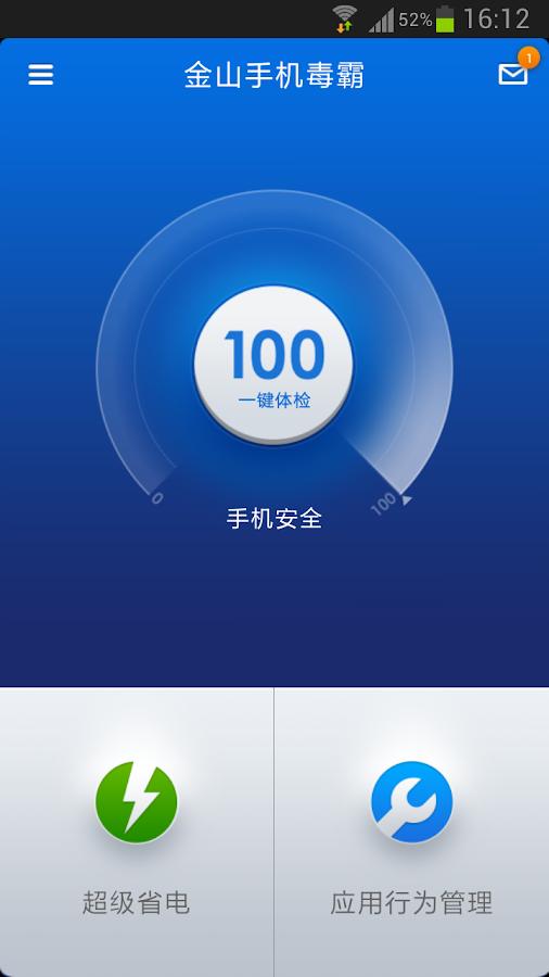 金山手机毒霸 - screenshot