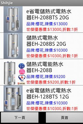水電材料報價王- screenshot