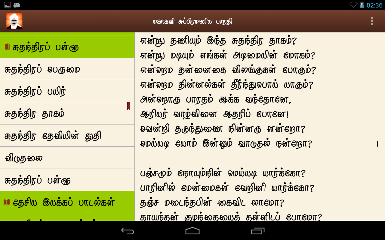 bharathi - tamil- screenshot