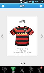 오늘의 K리그 - screenshot thumbnail