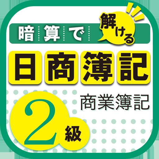 教育の暗算で解ける日商簿記2級商業簿記 LOGO-記事Game