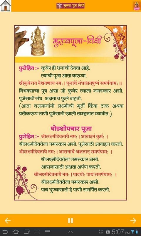 Satyanarayan Pooja Invitation Message In Marathi