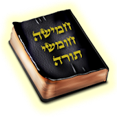 Hebrew Bible - No Ads