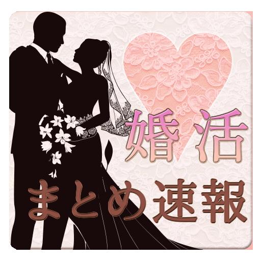婚活まとめ速報~お見合い、街コン 娛樂 LOGO-阿達玩APP