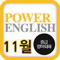 EBS FM Power English 2013.11월호