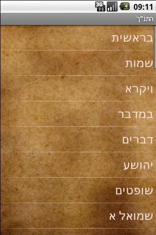 Hebrew Bible- screenshot