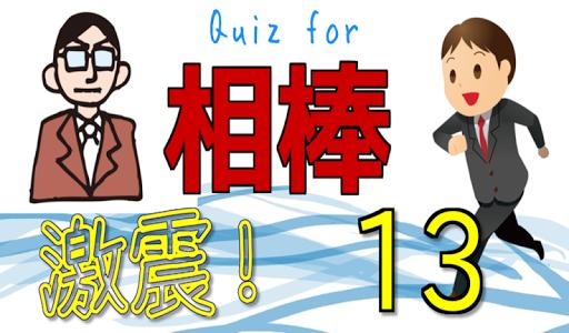 無料娱乐AppのQuiz for 相棒13 激震!|記事Game