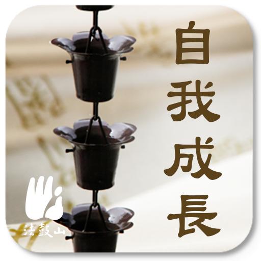 自我成長 書籍 App LOGO-APP開箱王