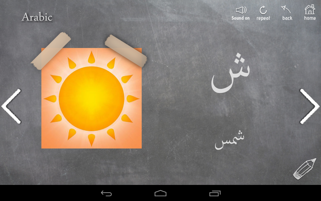 gSlate Arabic- screenshot