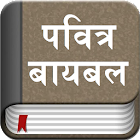 The Marathi Bible Offline icon