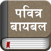 The Marathi Bible Offline