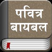 The Marathi Bible Offline